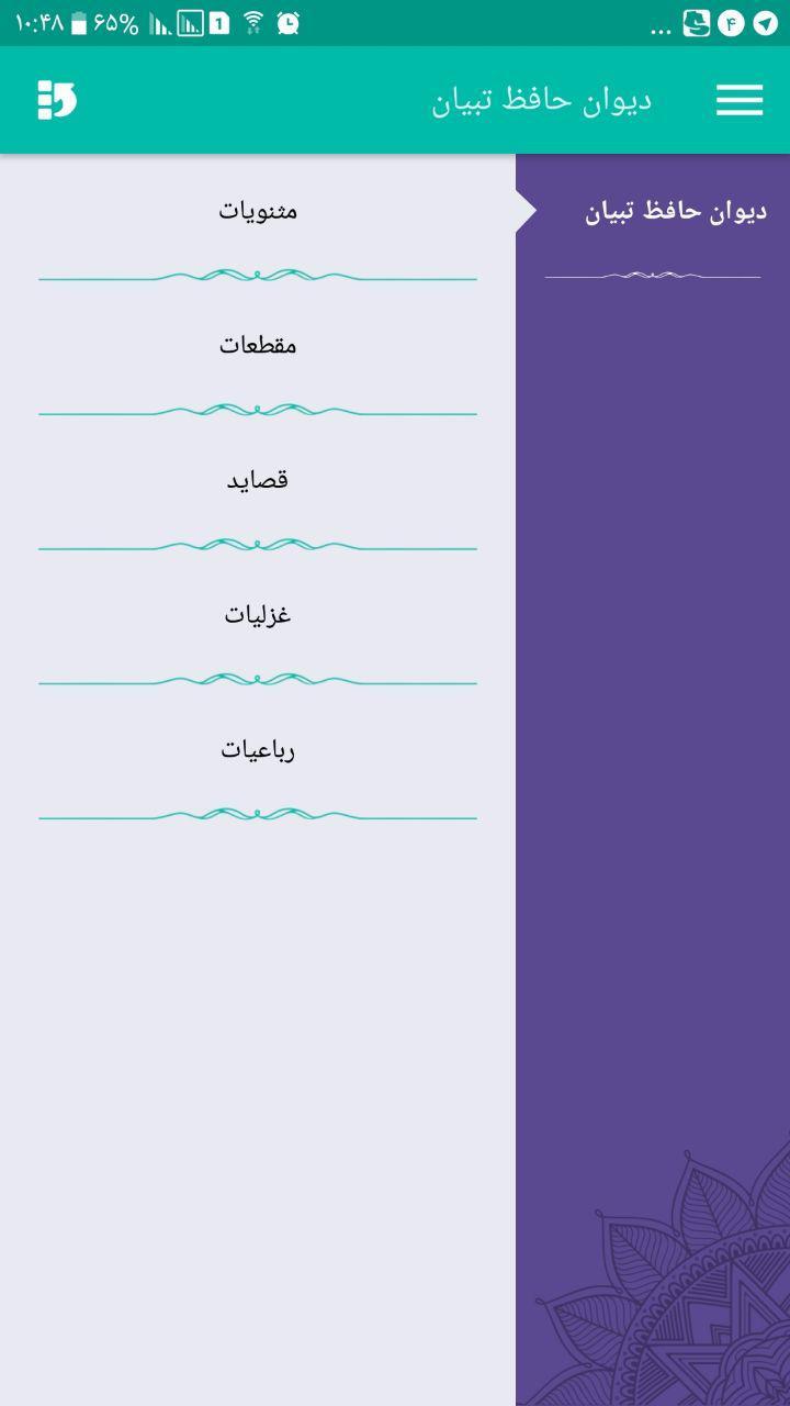 محتوای نرم افزار «متون» : ديوان حافظ تبيان - تصویر منو
