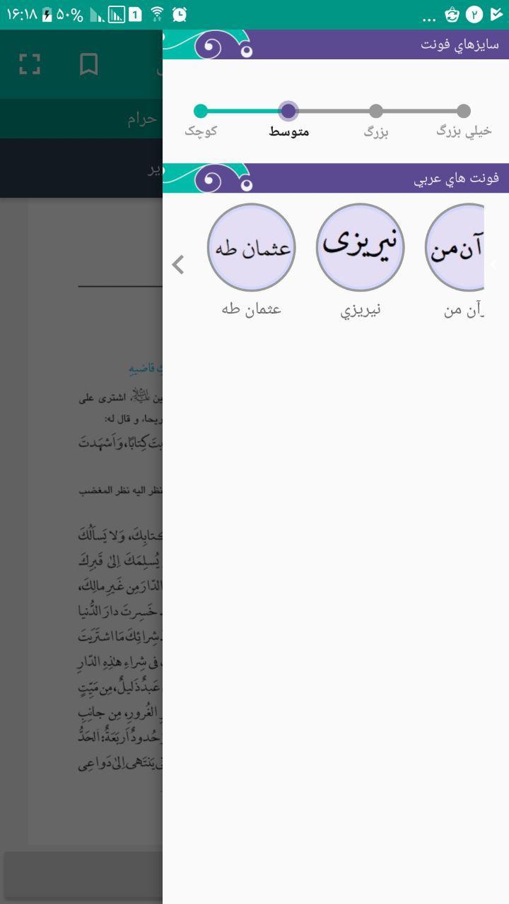 محتوای نرم افزار «متون» : نهج البلاغه با ترجمه استاد دشتي - تصویر منوی داخل