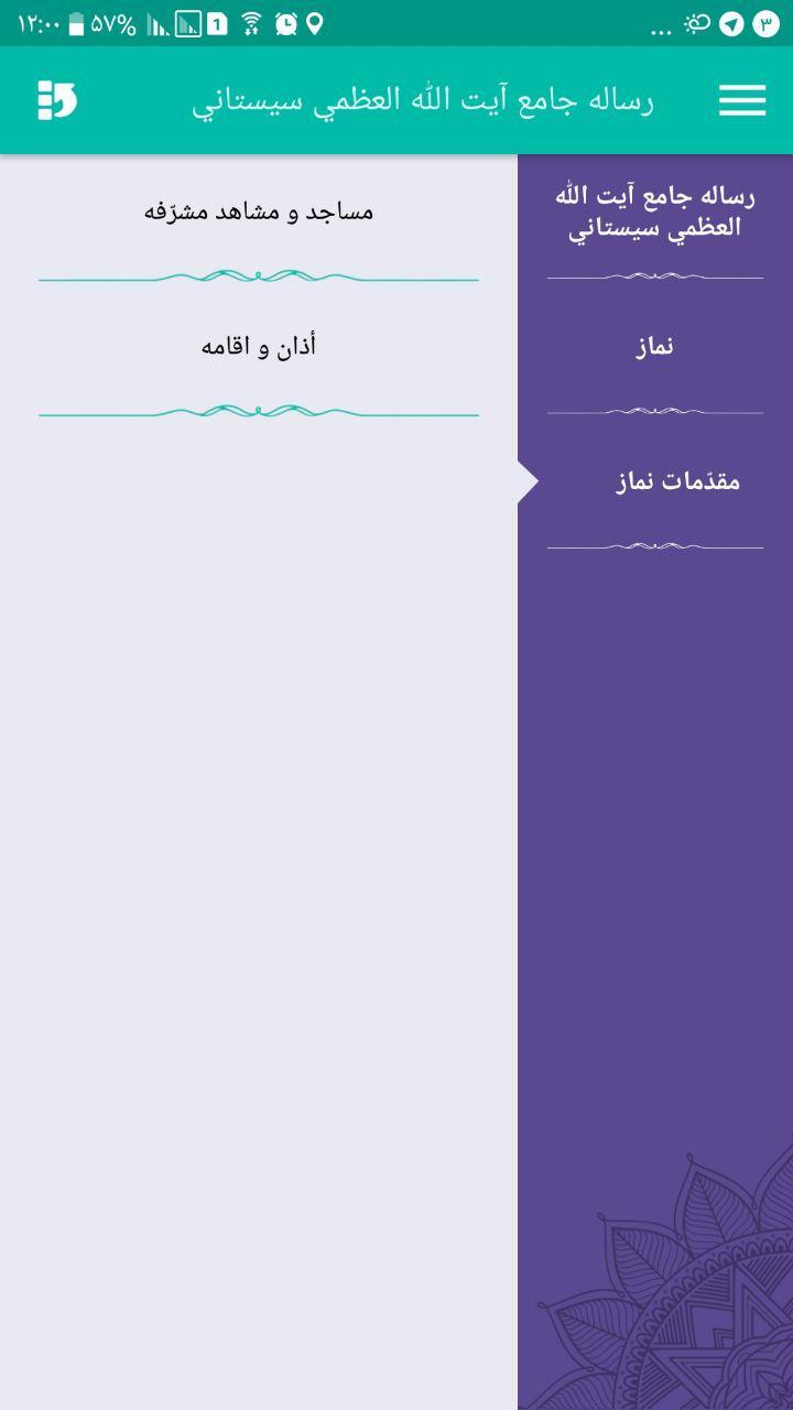 محتوای نرم افزار «متون» : رساله جامع آيت الله العظمي سيستاني -