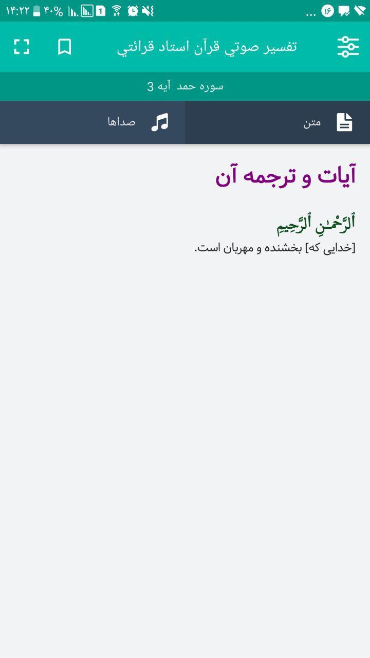محتوای نرم افزار «متون» : تفسير صوتي قرآن استاد قرائتي - تصویر متن