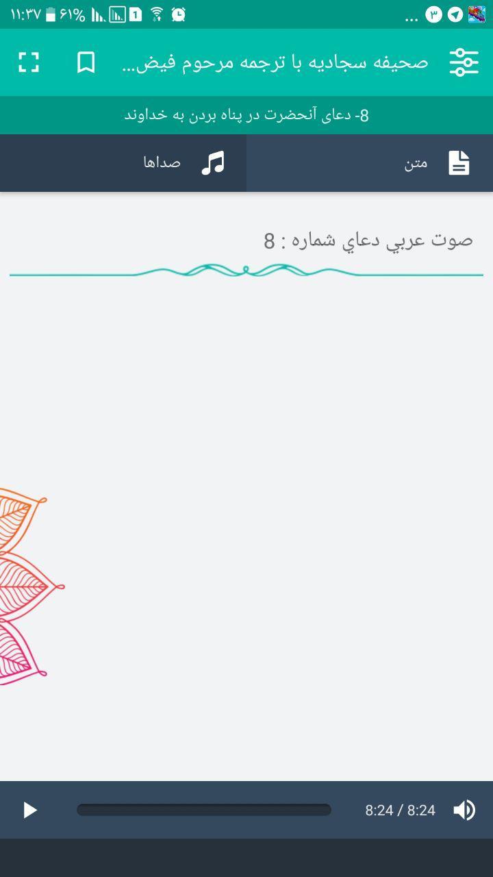 محتوای نرم افزار «متون» : صحيفه سجاديه با ترجمه مرحوم فيض الاسلام - تصویری از صوت ها