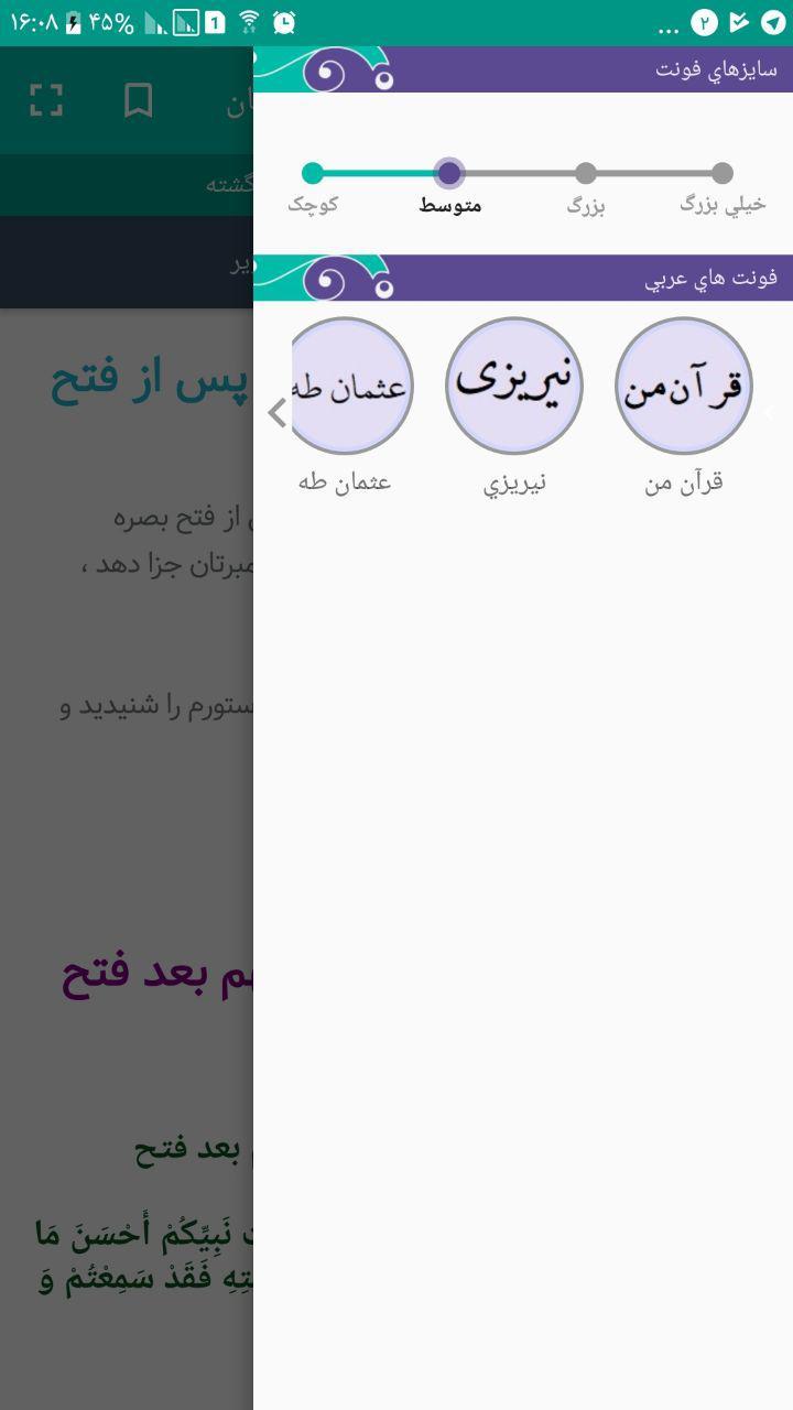 محتوای نرم افزار «متون» : نهج البلاغه با ترجمه استاد انصاريان - تصویر منوی داخل