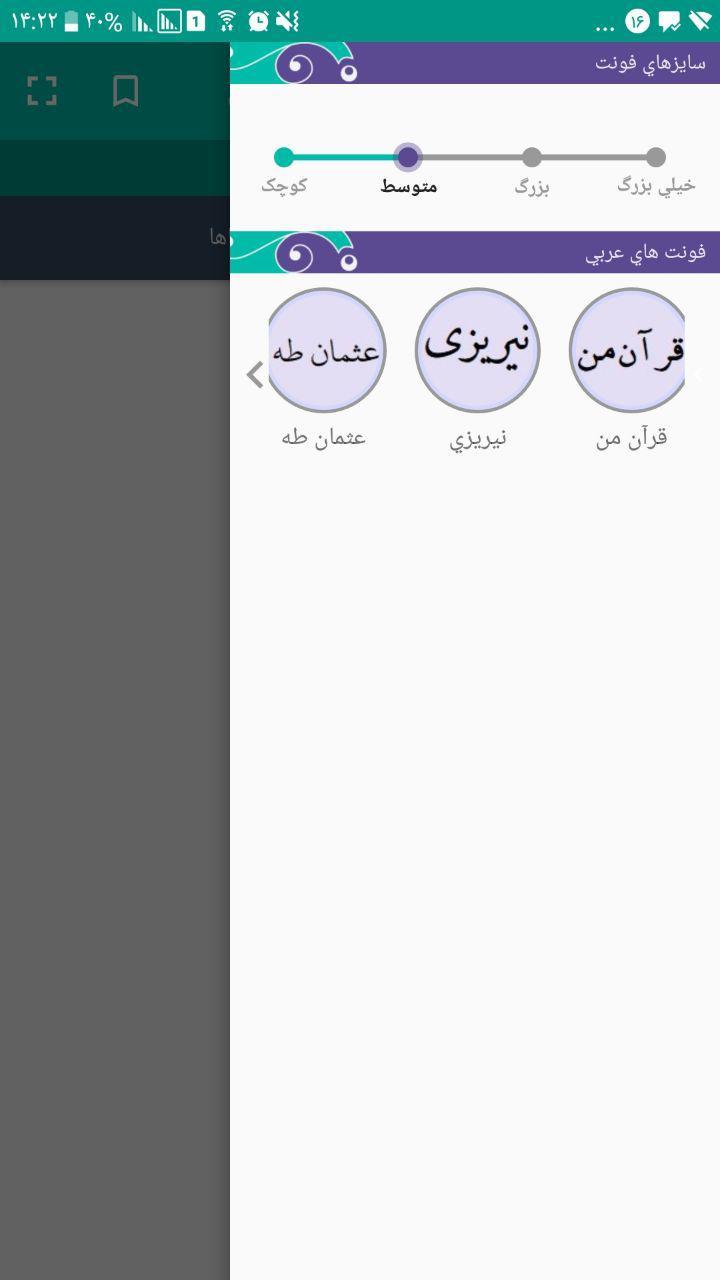 محتوای نرم افزار «متون» : تفسير صوتي قرآن استاد قرائتي - تصویر منوی داخل