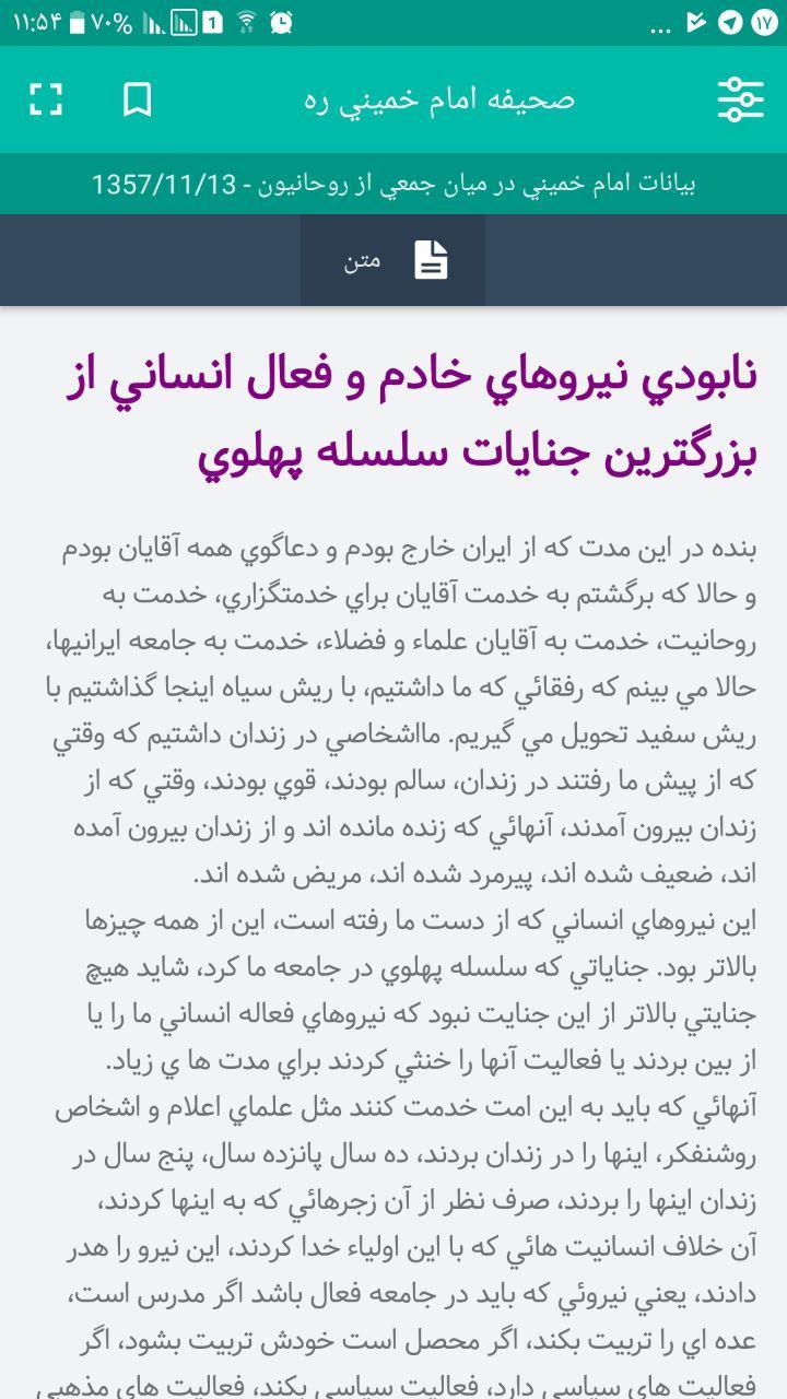 محتوای نرم افزار «متون» : صحيفه امام خميني ره - تصویر متن