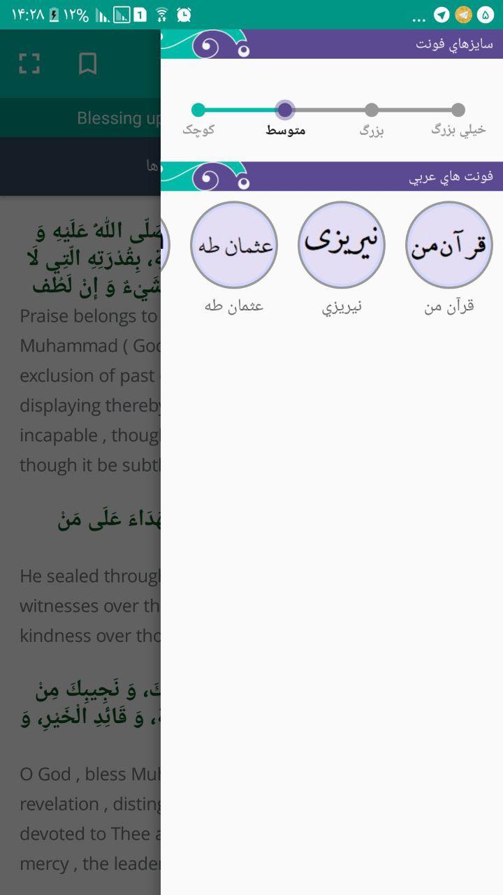 محتوای نرم افزار «متون» : ترجمه لاتين صحيفه سجاديه - تصویر منوی داخل