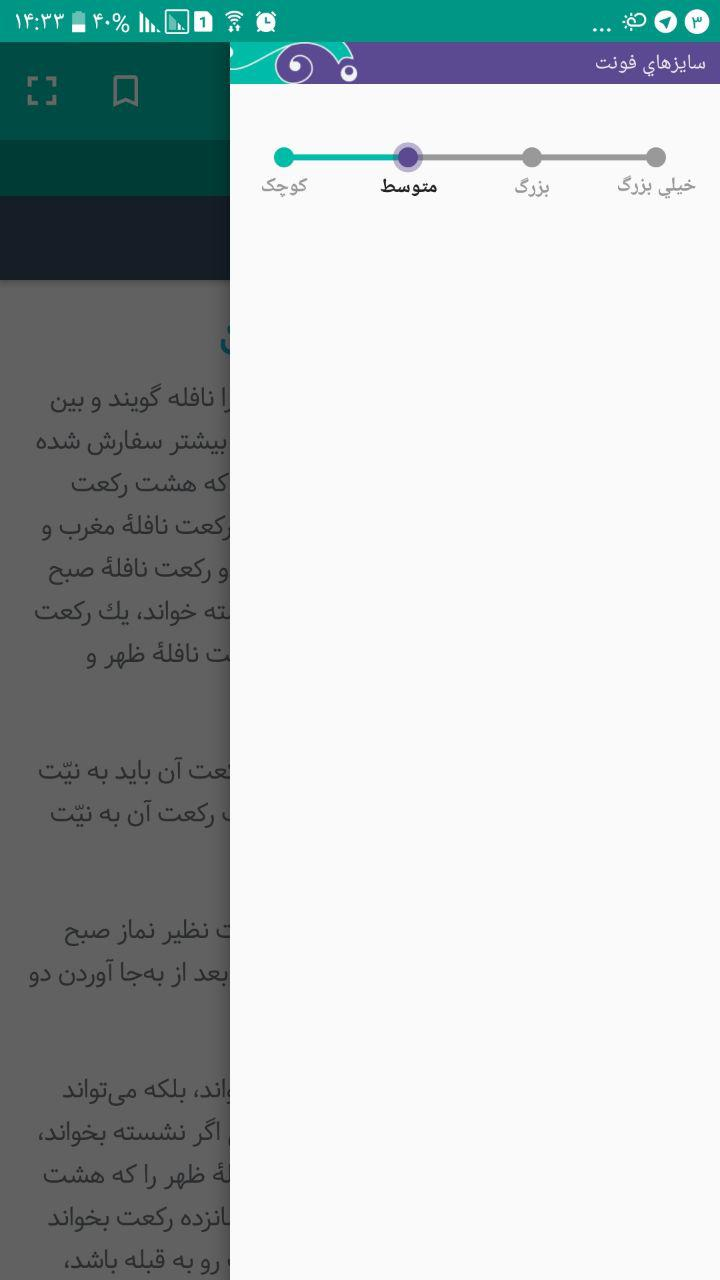 محتوای نرم افزار «متون» : رساله آيت الله العظمي مظاهري - تصویر منوی داخل