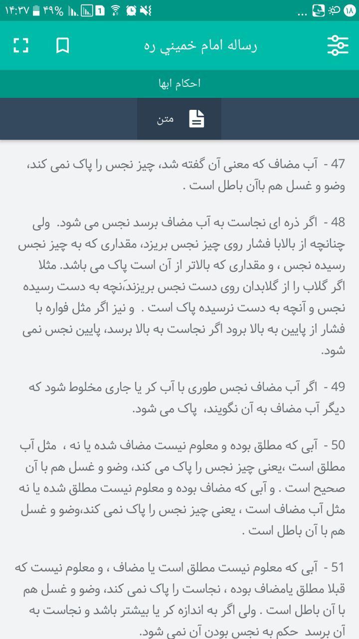محتوای نرم افزار «متون» : رساله امام خميني ره - تصویر متن