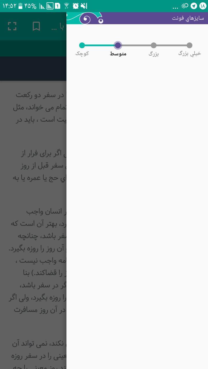محتوای نرم افزار «متون» : تطبيق رساله آيت الله العظمي خويي با رساله امام خميني ره - تصویر منوی داخل