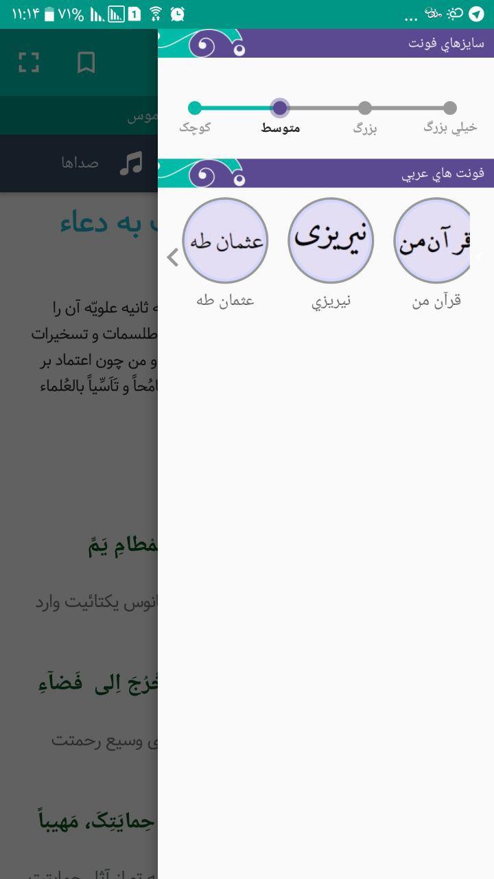 محتوای نرم افزار «متون» : مفاتيح الجنان - تصویر منوی داخل