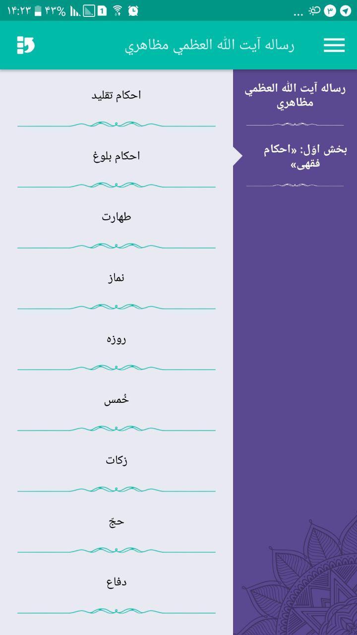 محتوای نرم افزار «متون» : رساله آيت الله العظمي مظاهري - تصویر زیر منوها