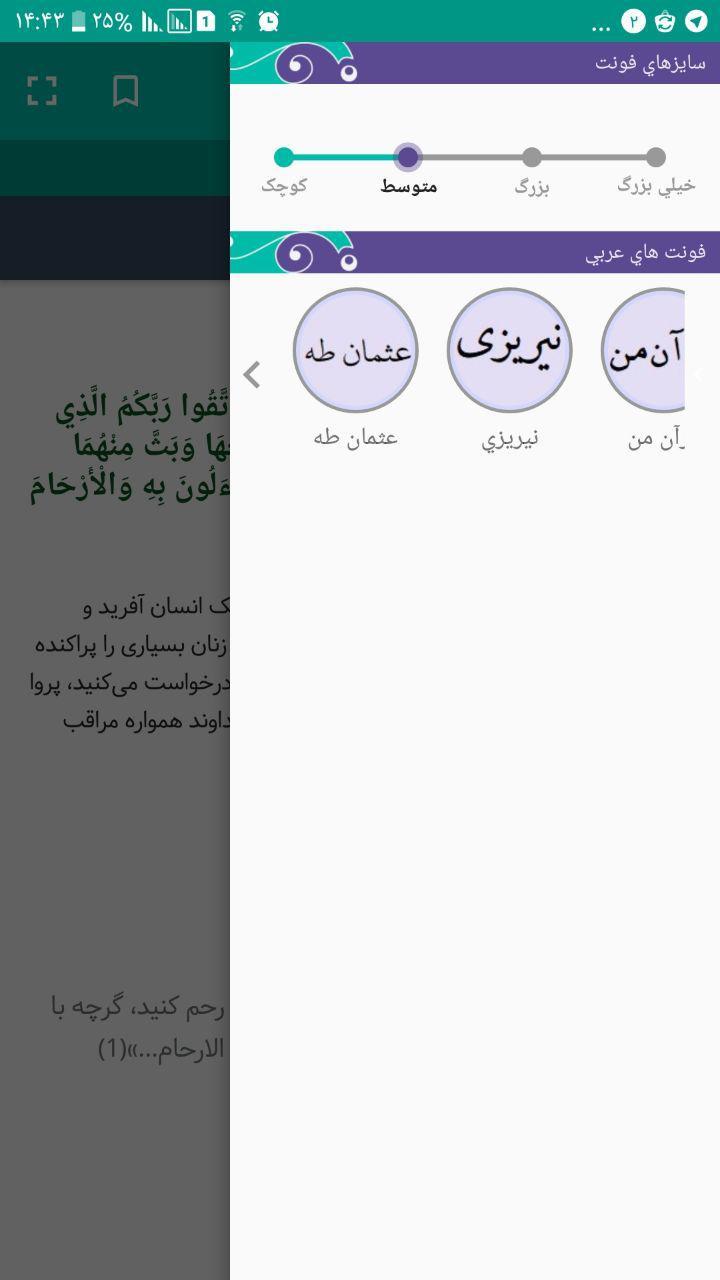 محتوای نرم افزار «متون» : تفسير نور استاد قرائتي - تصویر منوی داخل