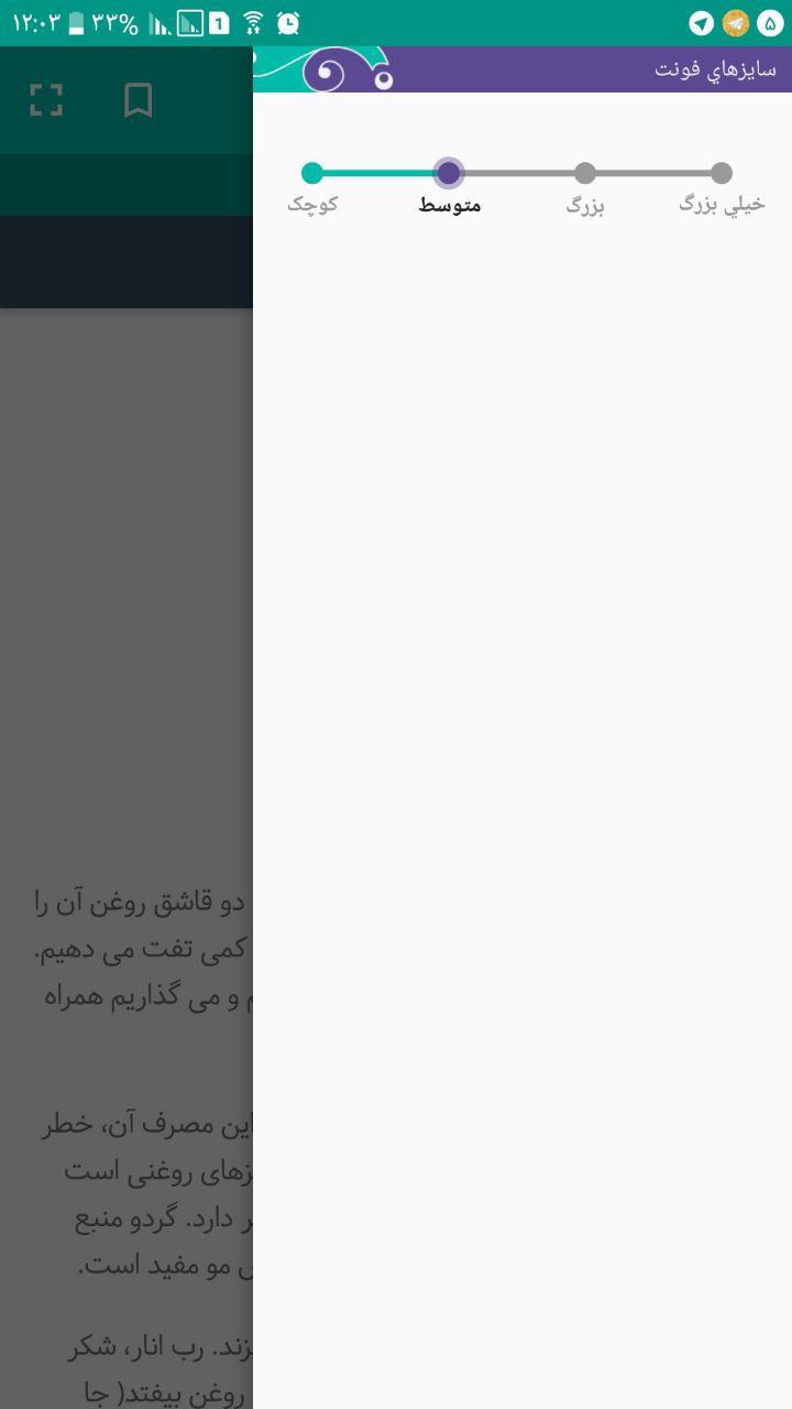 محتوای نرم افزار «متون» : آشپزي تبيان - تصویر منوی داخل