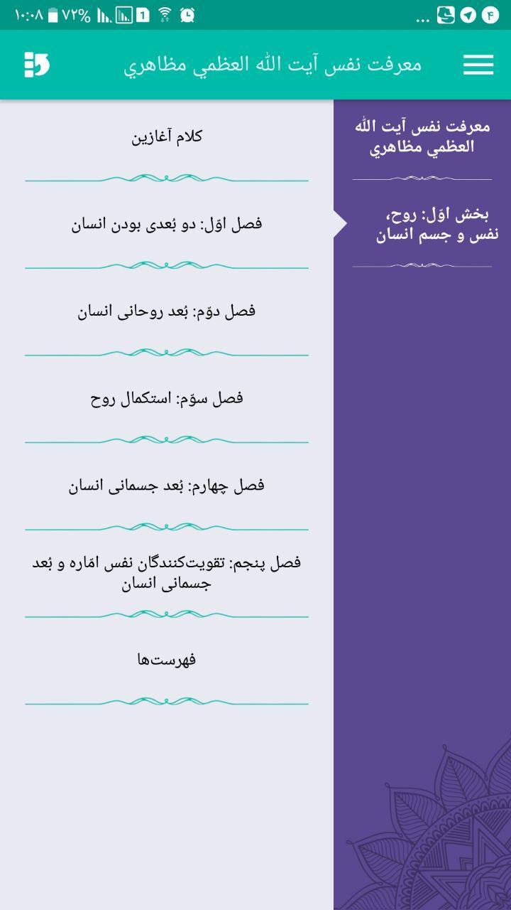 محتوای نرم افزار «متون» : معرفت نفس آيت الله العظمي مظاهري - تصویر زیر منوها