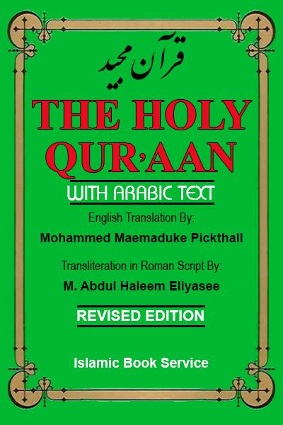 محتوای نرم افزار «متون» : قرآن با ترجمه لاتين از پيکتال - تصویر اصلی