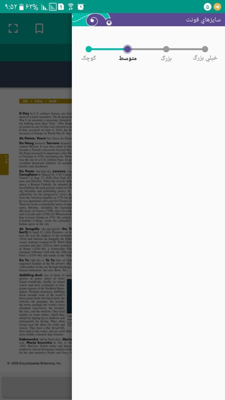 محتوای نرم افزار «متون» : دانشنامه کوچک بريتانيکا - تصویر منوی داخل