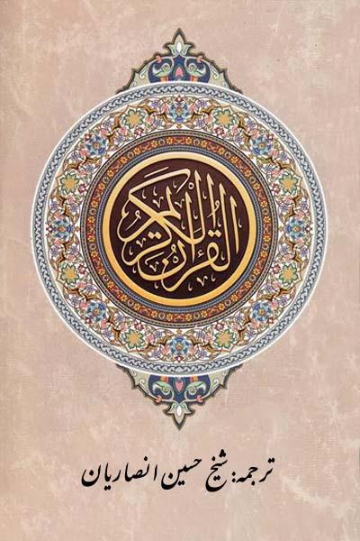 محتوای نرم افزار «متون» : قرآن با صوت و تصوير و ترجمه استاد انصاريان - تصویر اصلی