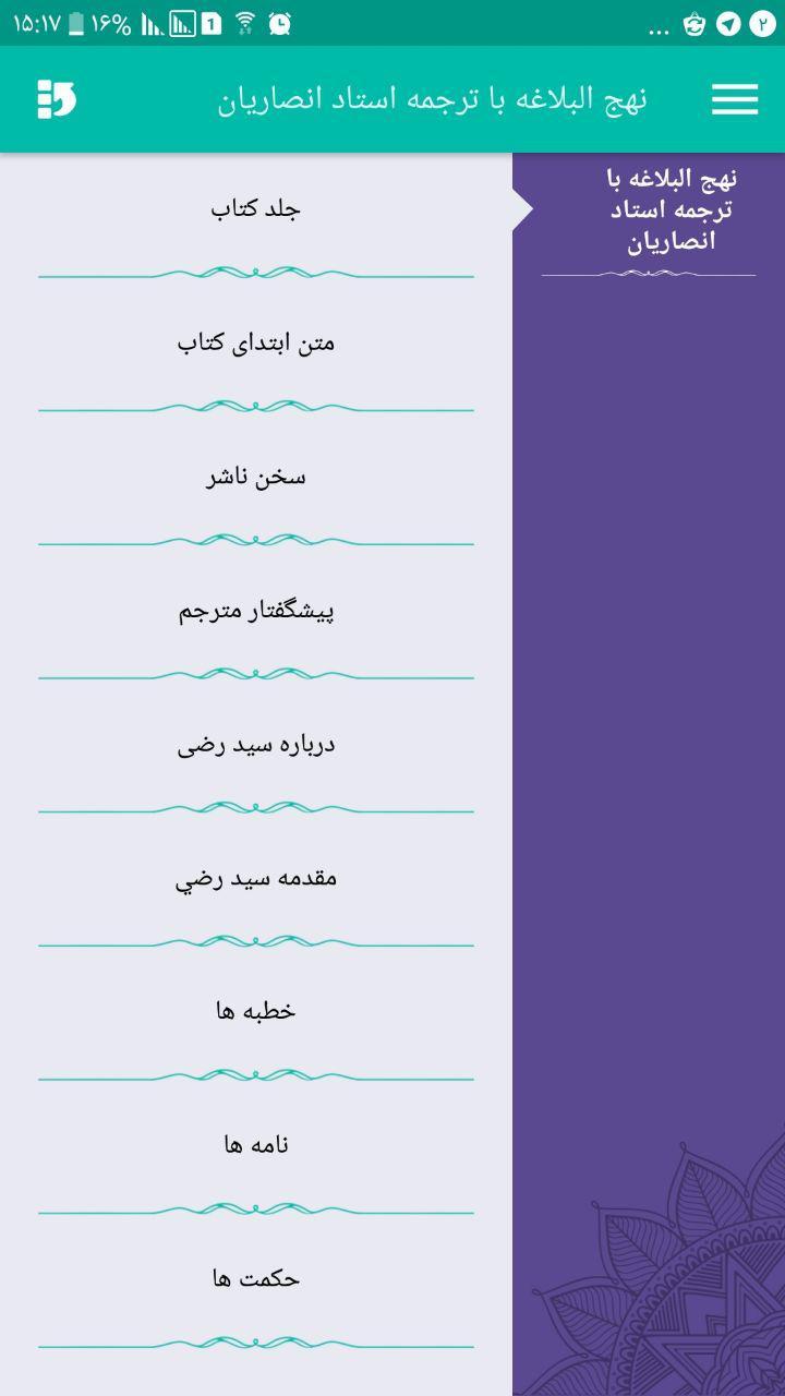 محتوای نرم افزار «متون» : نهج البلاغه با ترجمه استاد انصاريان - تصویر منو