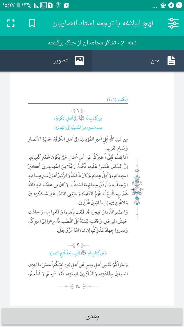 محتوای نرم افزار «متون» : نهج البلاغه با ترجمه استاد انصاريان - تصویری از تصاویر