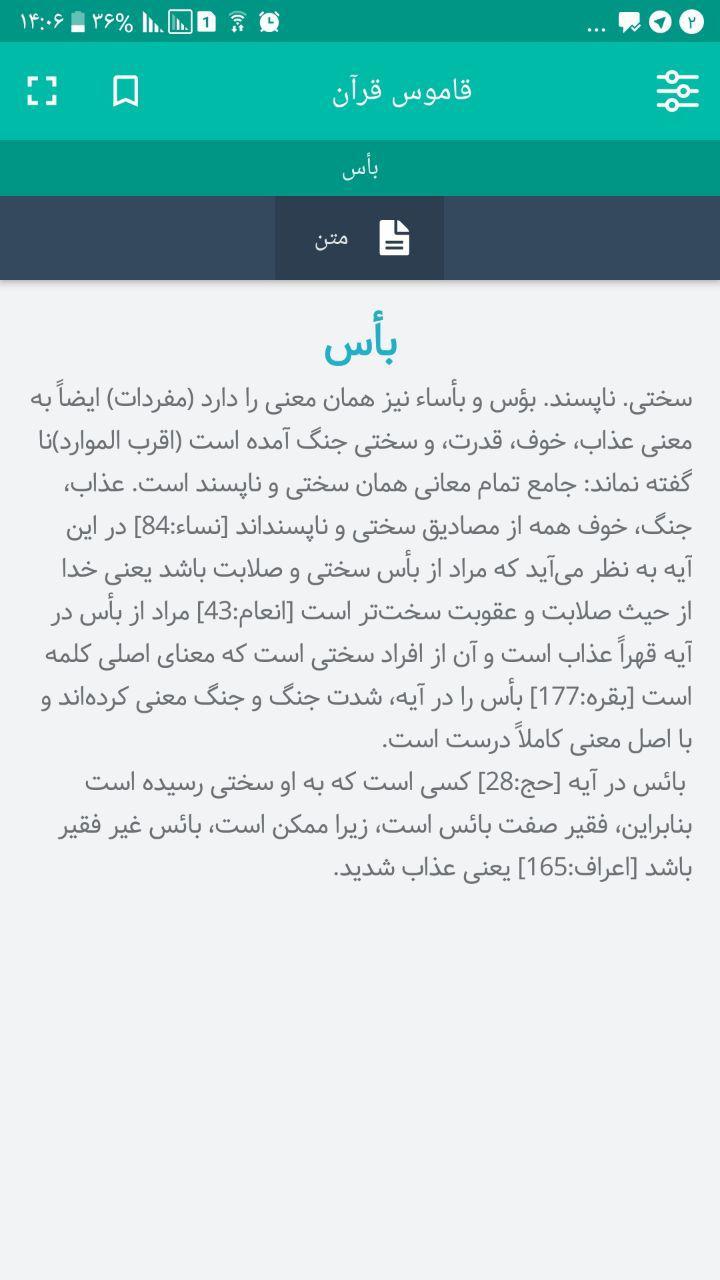 محتوای نرم افزار «متون» : قاموس قرآن - تصویر متن