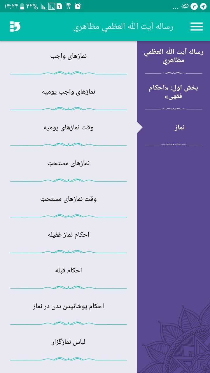 محتوای نرم افزار «متون» : رساله آيت الله العظمي مظاهري -